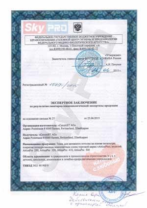Тканевые натяжные потолки Cerutti Санитарно-эпидемиологический сертификат